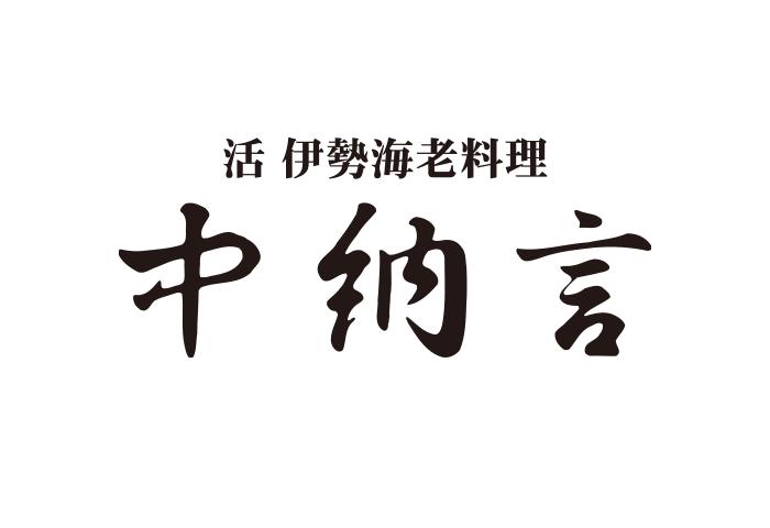 中納言 神戸三宮本店(4/14OPEN)